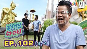 ซุป\'ตาร์ พาตะลุย : นักร้องหนุ่มหน้าตาเกาหลี \'ยิ่งยง ยอดบัวงาม\' | EP.102 [4\/4]