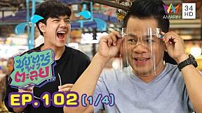 ซุป\'ตาร์ พาตะลุย : นักร้องหนุ่มหน้าตาเกาหลี \'ยิ่งยง ยอดบัวงาม\' | EP.102 [1\/4]