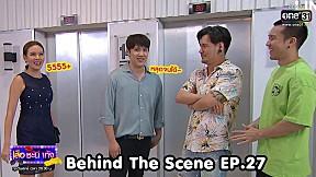 Behind The Scene เสือ ชะนี เก้ง 2020   EP.27