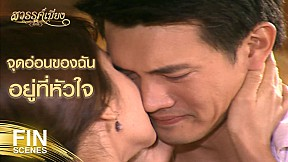 FIN | คุณทำให้ผมรู้จักรักคนอื่นจากการที่ผมได้รักคุณ | สวรรค์เบี่ยง SaWanBiang EP.33 | Ch3Thailand