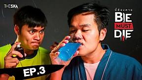 Bie Must Die | EP.3 วางยาพิษ