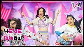 4EVE Girl Group Star EP.06 | 1\/4 | เพลง Lemon Tree | รอบ Group Performance : Unicorn VS Swan VS Fox