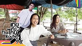 สุดปัง! ณเดช เวียร์ แบงค์ธิติ ถ่าย Wannabe ประกบ 3 เทย | เทยเที่ยวไทย