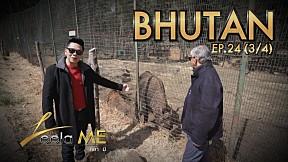 Leela Me I EP.24 ท่องเที่ยวประเทศ ภูฏาน [3\/4]