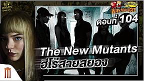 The New Mutants ฮีโร่สายสยอง - Why Must See ไม่ดูไม่ได้แล้ว EP.104