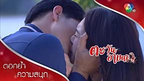 ผมไม่ใช่คนดีอย่างที่คุณคิด จะพิสูจน์ด้วยจูบให้ดู! | ตอกย้ำความสนุก ตะวันอาบดาว EP.7