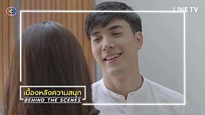 BEHIND THE SCENE EP.11 | เมียอาชีพ | Ch3Thailand