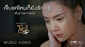 พั้นช์ วรกาญจน์ - เจ็บแค่ไหนก็ยังรักอยู่ (ประกอบละครโซ่เวรี)【OFFICIAL MV】