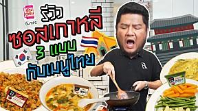 แม่เบนทำอาหารไทยจากซอสเกาหลี 3 สี  จะกินได้หรือไม่ !? l อิ่มTips