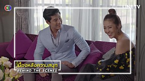 BEHIND THE SCENE EP.12 | เมียอาชีพ | Ch3Thailand