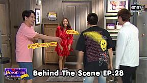 Behind The Scene เสือ ชะนี เก้ง 2020   EP.28