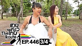 เทยเที่ยวไทย The Route   ตอน 446   พาเที่ยว  พิพิธภัณฑ์ จ.ขอนแก่น [3\/4]