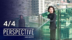PERSPECTIVE | นราวดี บัวเลิศ EP.1 [4\/4]