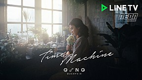 อย่ารักเขา (Time Machine): Ging Muanpair (Official MV)
