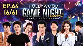HOLLYWOOD GAME NIGHT THAILAND S.3 | EP.64 [6\/6]