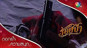 พี่จันทรซุกปืน หรือว่าปืนคืออาวุธสังหารแม่แป๋ว! | ตอกย้ำความสนุก ร้อยป่า EP.8