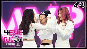 4EVE Girl Group Star EP.07 | 4\/4 | ตัดสิน MVP Team Fox : UNIT A