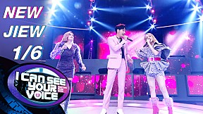 I Can See Your Voice -TH   EP.237   NEW JIEW   26 ส.ค. 63 [1\/6]