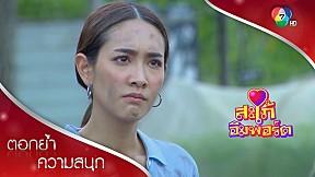 ลิซ่างอน ดลเข้าข้างหญิงอื่นต่อหน้าสาธารณชน! | ตอกย้ำความสนุก สะใภ้อิมพอร์ต EP.3