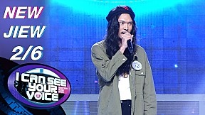 I Can See Your Voice -TH | EP.237 | NEW JIEW | 26 ส.ค. 63 [2\/6]