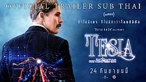 [Official Trailer] TESLA | ตัวอย่าง เทสลา คนล่าอนาคต  (ซับไทย)