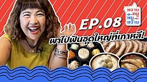 หวานหมู by หมูหวาน   EP.8 พาไปฟินชุดใหญ่ที่เกาหลี!