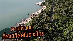 [Teaser] #ทัวร์แก่ๆ ขนอม-สิชล ถนนที่สวยที่สุดในอ่าวไทย | Viewfinder The Bucket Lis