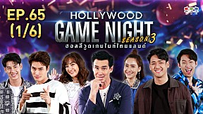 HOLLYWOOD GAME NIGHT THAILAND S.3 | EP.65 [1\/6]