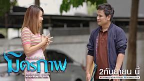 ShortFilm มิตรภาพ - [Teaser2]