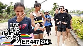 เทยเที่ยวไทย The Route | ตอน 447 | พาเที่ยว Tube Trek Water Park Chiang Mai [2\/4]