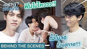 [Behind The Scenes] ฟินไม่ไหว ทั้งในจอทั้งนอกจอ!! | เพราะเรา(ยัง)คู่กัน Still 2gether