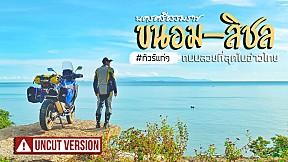 [Fill] #ทัวร์แก่ๆ ขนอม-สิชล ถนนที่สวยที่สุดในอ่าวไทย | Viewfinder The Bucket Lis