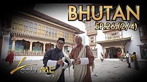 Leela Me I EP.26 ท่องเที่ยวประเทศ ภูฏาน [2\/4]