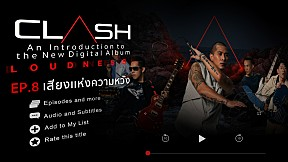 เสียงแห่งความหวัง (LOUDNESS) : CLASH [ An Introduction to The New Digital Album LOUDNESS EP.8 ]