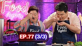 Food Fighto ศึกครัวเดียวกัน | EP.77 | \'นานา\' VS \'เท็ดดี้\' [3\/3]