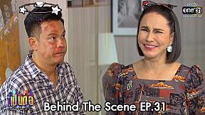 Behind The Scene เป็นต่อ 2020 | EP.31