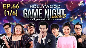 HOLLYWOOD GAME NIGHT THAILAND S.3 | EP.66 [1\/6]
