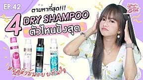 What\'s the Best!? EP.42 : ไม่ล็อคมง ! ตามหา Dry Shampoo ตัวไหนคือ The Best เทสต์แล้วจึ้งสุด