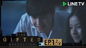 The Gifted Graduation | EP.1 [2\/4]