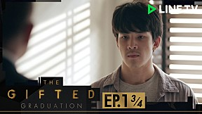 The Gifted Graduation | EP.1 [3\/4]