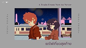 TELEx TELEXs - รถไฟเที่ยวสุดท้าย (A Train From Now to Never) 【Official Audio】