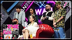 4EVE Girl Group Star EP.09 | 4\/4 | การตัดสินครั้งสุดท้าย ในรอบ UNIT SHOW