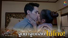 จูบมาจูบกลับไม่โกง   HIGHLIGHT   ภูตรัตติกาล EP.26   ช่อง8