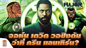 จอห์น เดวิด วอชิงตัน ว่าที่ Green Lantern !? - Major Movie Talk [Short News]