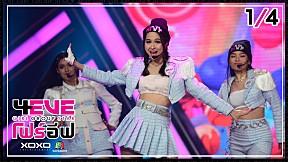 4EVE Girl Group Star EP.09   1\/4   เพลง กันและกัน - Team Unicorn : รอบสุดท้าย UNIT SHOW