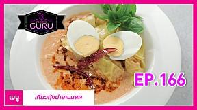 Cooking Guru | EP.166 | เกี๊ยวกุ้งน้ำยานมสด
