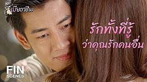 FIN | ถ้าคุณจะแต่งงาน คุณแต่งได้กับผมคนเดียว | เมียอาชีพ EP.17 | Ch3Thailand
