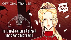 [LINE WEBTOON] \'The Empire\'s New Marriage\' Trailer