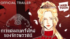 [LINE WEBTOON] 'The Empire's New Marriage' Trailer