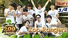 รถโรงเรียน School Rangers [EP.137]   ตอนพิเศษ Zoo Rangers ตอนที่ 1 [3\/4]